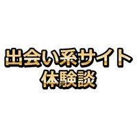 出会い系サイトの体験談10記事(10人分)セット!(17400文字)