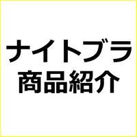 「導きりメイクアップブラ」ナイトブラ商品紹介記事テンプレ!