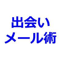 出会い系サイト攻略「メール術」記事テンプレセット(28800文字)