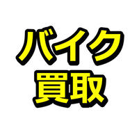 【専門サイト向け】バイク買取・査定アフィリエイト記事セットパック(9700文字)