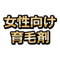 【記事LP】女性向け育毛剤をアフィリエイトするクッション記事3500文字!