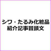 【20代後半向け】シワ・たるみ化粧品紹介記事の冒頭文章作成テンプレ!