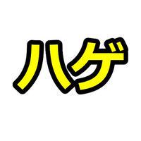 男性向けアフィリエイト「ハゲのお悩み解消サイト」を作る記事セットパック!(19200文字)