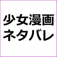 「高嶺と花・ネタバレ」漫画アフィリエイト向け記事テンプレ!