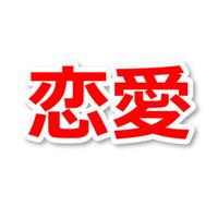 恋愛占いアフィリエイト「浮気な彼からのプロポーズ」記事テンプレート!(ブログ・ペラサイト兼用/文字数4000文字)