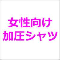 「レディース向け加圧シャツ商品ランキング」記事テンプレ!