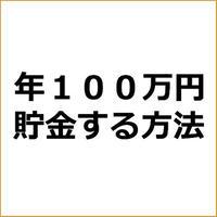 「年間100万円貯金するための実践手順」節約・貯金アフィリエイト向け記事テンプレート!