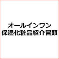 【20代後半向け】保湿オールイワン化粧品紹介記事の冒頭文章作成テンプレ!