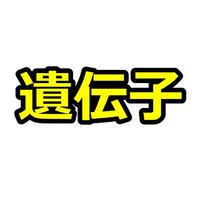 遺伝子調査アフィリエイト「遺伝子検査とは」記事テンプレート!(約4000文字)