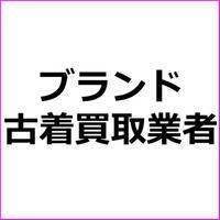 「ブランドコレクト/ブランド服買取」アフィリエイト記事作成テンプレート!