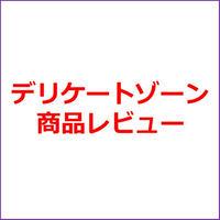 「デリケートウォッシュオイル」商品レビュー記事テンプレート!