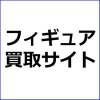 フィギュア買取サイト「フィギュア買取アローズ」紹介記事テンプレ!