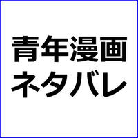 「週末のワルキューレ・ネタバレ」漫画アフィリエイト向け記事テンプレ!
