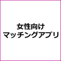 メルパラの紹介記事┃マッチングアプリアフィリエイト記事テンプレート!