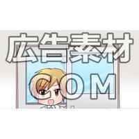 【漫画広告素材】男子学生のアプリ2
