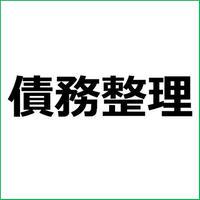 「任意整理とは」債務整理アフィリエイト記事テンプレート!