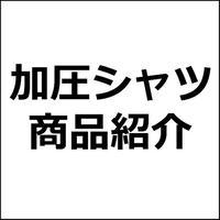 男性向け加圧シャツ「SASUKE」商品紹介記事テンプレ!