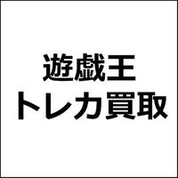 「遊戯王カードを高く売る方法」記事テンプレ!(約3500文字)