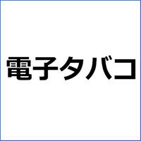 「YTA eGO-T」電子タバコ商品紹介の記事テンプレート!