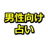 【記事LP】男性向け占いサイトへ誘導するクッション記事4200文字!