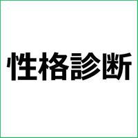 「野心家の特徴」性格診断記事テンプレート!