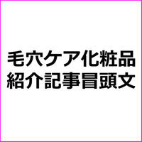 【50代向け】毛穴ケア化粧品紹介記事の冒頭文章作成テンプレ!