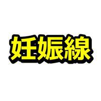 【記事LP】妊娠線を消す方法!(ペラサイト・ブログ兼用/4600文字)