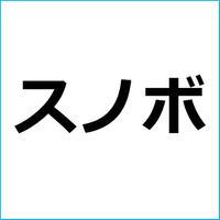 「スノボ板の選び方」スポーツアフィリエイト記事テンプレート!