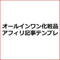「保湿」オールイワン化粧品の比較・ランキング記事作成テンプレ!(SEO/PPC向け)