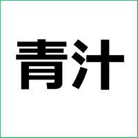 「青汁の健康的なメリット」青汁アフィリエイト向け記事テンプレ!