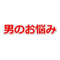 男のお悩み総合アフィリエイトブログを作る記事フルセットパック!(約14万文字)