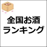 「お酒ランキング紹介」記事のテンプレート!(230文字)