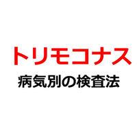 トリモコナスの検査法_記事テンプレート(1300文字)