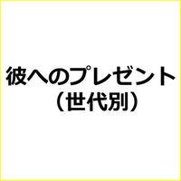 「30代の彼にプレゼント」アフィリエイト記事作成テンプレ!