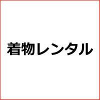「七五三向けレンタル着物の選び方」アフィリエイト記事作成テンプレート!