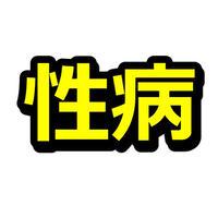 【特典付き】性病検査アフィリエイトブログを作る記事セット!(24400文字)