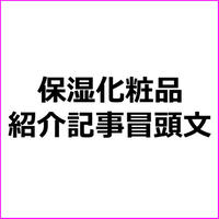 【20代後半向け】保湿化粧品紹介記事の冒頭文章作成テンプレ!