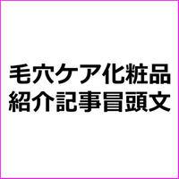 【30代後半向け】毛穴ケア化粧品紹介記事の冒頭文章作成テンプレ!