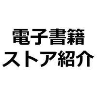 電子書籍ストア「ソニーReader Store」紹介レビューでも使える記事テンプレート!(約300文字)
