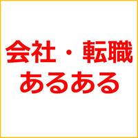 【会社・就職あるある】26記事セットパック!(約36800文字)