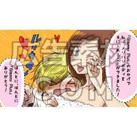 バストアップに成功して喜ぶ女性1(漫画広告素材#03)