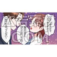 好きな男性に告白されて感動する女性(漫画広告素材#04)