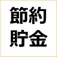 「貯金できない人の悪習慣」記事テンプレート!