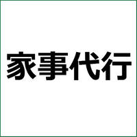 「洗濯代行のサービス内容」家事代行アフィリエイト向け記事テンプレ!