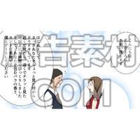 婚活パーティーで男性に告白される女性1(漫画広告素材#05)