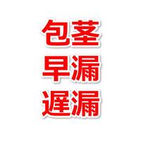 【スタンダード版】男のお悩み「包茎・早漏・遅漏」専門アフィリエイトブログを作る記事セットパック!(17000文字)