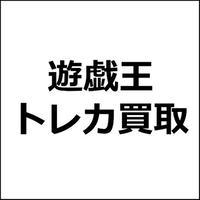 遊戯王トレカ買取サイト紹介記事テンプレ!(約3500文字)
