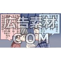 【漫画広告素材】シルバー世代副業2