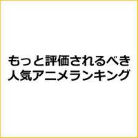 「サクラクエスト」アニメアフィリエイト向け記事テンプレ!