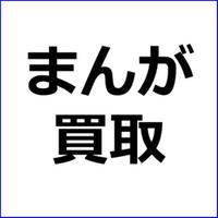 「漫画買取ネット」レビュー記事作成テンプレート!
